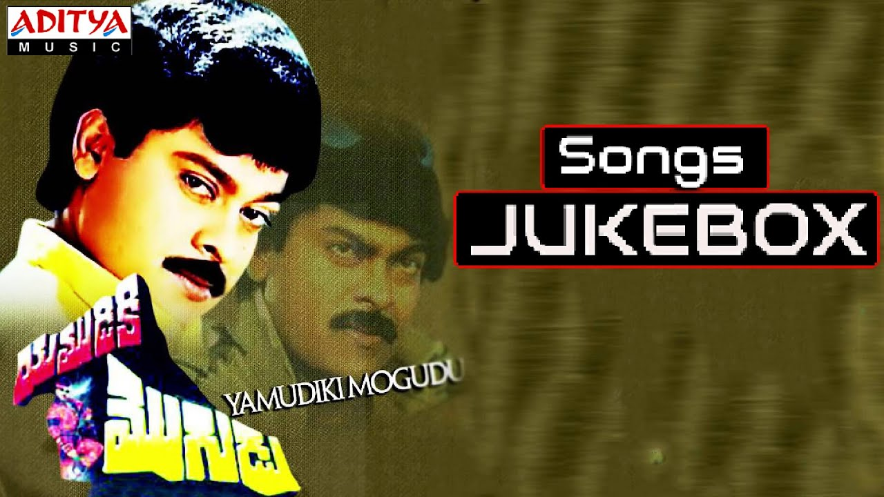 Yamudiki Mogudu Telugu Movie Songs Jukebox 25 Years Celebrations Youtube