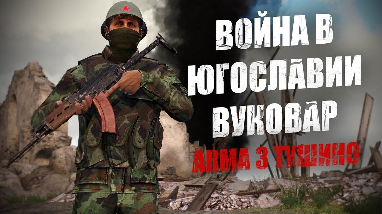Распад Югославии. ЮНА добивают хорватские силы в котле под Вуковаром (ARMA 3 ТУШИНО)