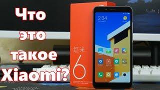 Xiaomi Redmi 6 - розпакування Г*ВНА від Xiaomi на тлі Xiaomi Redmi 5.