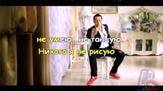 Стас Костюшкин Я не танцую караоке