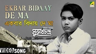 Ekbar Bidaay De Ma  Subhas Chandra  Bengali Movie Video Song  Lata Mangeshkar  Patriotic Song