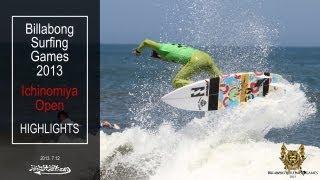 ビラボンサーフィンゲームス2013 第2戦 一宮オープン ハイライトサーフィン動画
