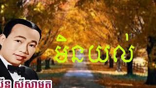 មិនយល់, khmer song, Khmer original song, khmer song,