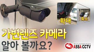 CCTV 카메라중에 가변렌즈에 대해서 알아볼께요!  가…