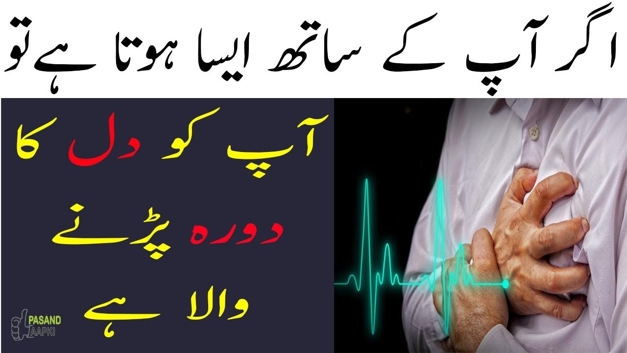 heart attack : heart disease : heart failure in urdu with Dr Khurram: pasand aapki