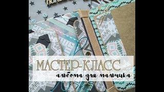 """МАСТЕР-КЛАСС // АЛЬБОМ ДЛЯ МАЛЬЧИКА // Polkadot """"Тепло и уютно"""" // Чипборд """"Белый Кот"""""""