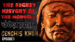 Episode 1 - पूरी कहानी चंगेज़ खान की जिसने पृथ्वी के 22% हिस्सों को जीत लिया |Genghis Khan
