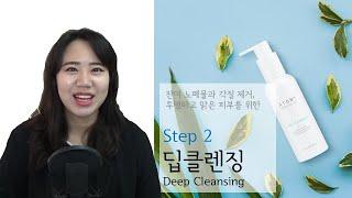 [애터미 스킨케어 특집] 2-2편 클렌징ㅣ딥클렌징ㅣ애터…