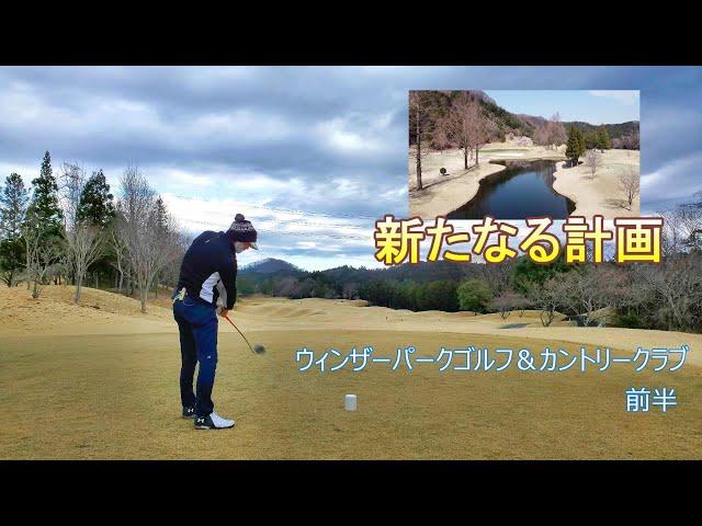 連続でアンダーを目指します!!新たなる計画も、、、【ウィンザーパークゴルフ&カントリークラブ】前半