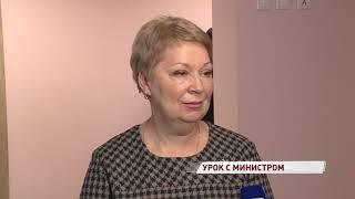 Министр просвещения России провела открытый урок по Конституции в ярославской школе