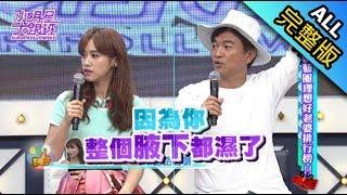 【完整版】演藝圈理想好老婆排行榜!2017.07.11小明星大跟班