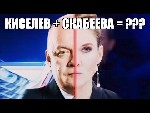 Сливной бачок: что объединяет Скабееву и Киселева - Антизомби, 01.02.2019