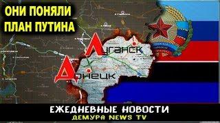 ''Народ Донбасса'' прозревает