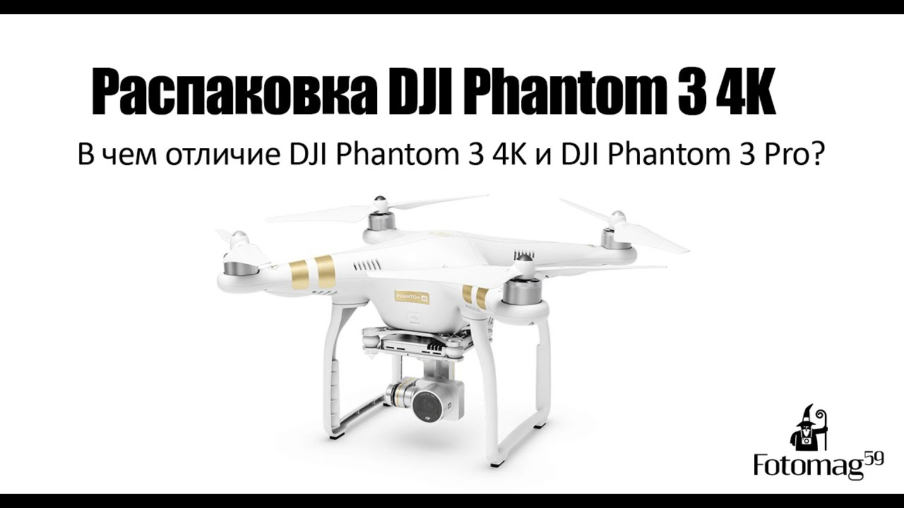 Отличия dji phantom 3 advanced и professional replaceable battery комбо видео обзор