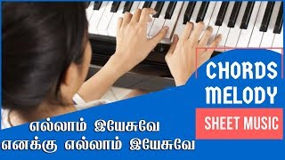 Ellam Yesuve Enakku Ellam Song Notes(Chords,melody) Sheet Music-  Tamil Keyboard and Piano Notes