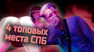Куда сходить в Петербурге, чтобы ТЕБЕ ПОДОГНАЛИ ХРОМАКЕЙ ?