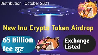 New Inu । New Inu Cryptocurrency token । New Inu airdrop । Crypto currency free airdrop । DogeCoin ।