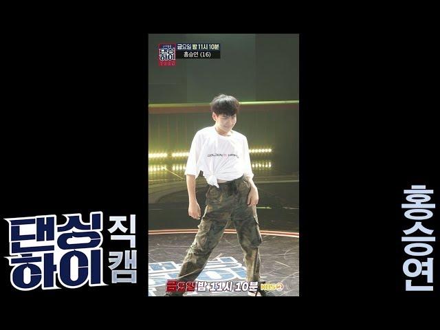 [무편집/단독 직캠] 리아킴팀 홍승연 무대 / DancingHigh @KBS2 Fri 11:10 PM