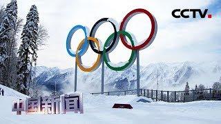[中国新闻] 2026冬奥会举办城市即将揭晓 | CCTV中文国际