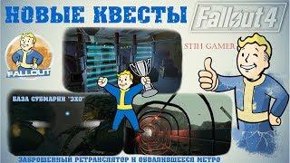 """Fallout 4: Новые Квесты ► База субмарин """"Эхо"""" ► Заброшенный ретранслятор и обвалившееся метро"""