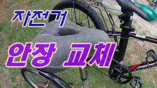자전거 안장교체