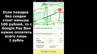 Скидка 100 рублей Yandex Taxi c Google Pay, настройка.
