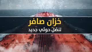 #خزان_صافر .. تنصل حوثي جديد