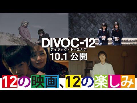映画『DIVOC-12』予告10月1日(金)公開 <三島監督チーム>
