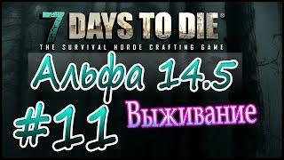 7 Days to die Альфа 14.5 Выживание на русском (часть 11) Библиотека и сплошное везение