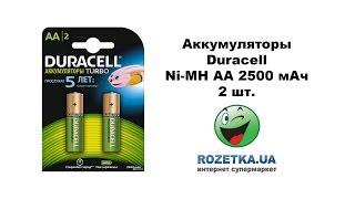 Розпакування акумуляторів Duracell Ni MH AA 2500 з Rozetka.com.ua