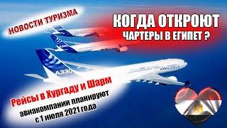 РОССИЯ 2021 Когда откроют чартеры в Хургаду и Шарм Эль Шейх Рейсы в Египет планируются 1 июля