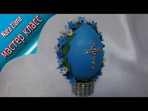 ПАСХАЛЬНОЕ ЯЙЦО -  СУВЕНИР из фоамирана . / Easter egg / МК