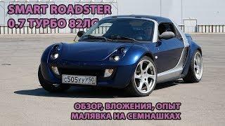 Smart Roadster. Лучший кабриолет за 400тр