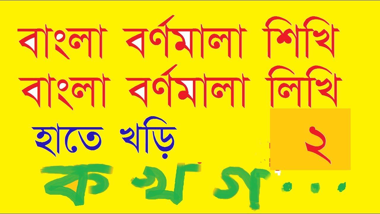 How to write Bengali alphabets (Bangla bornomala) / How to