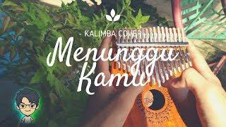 Download Video ALAT MUSIK MERDU DARI AFRIKA || Menunggu Kamu - Anji || Kalimba Cover MP3 3GP MP4