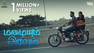 Mazhaiyum Iravum | Tamil Short Film | Awesome Machi