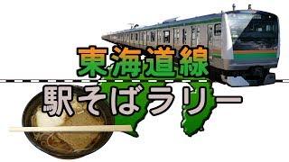 【東海道線駅そばラリー】東海道線の改札内にある立ち食いそば屋巡り / Tokaido Line station Soba rally