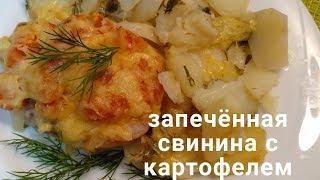 Запечённая свинина с картофелем! / Вкусный ужин!