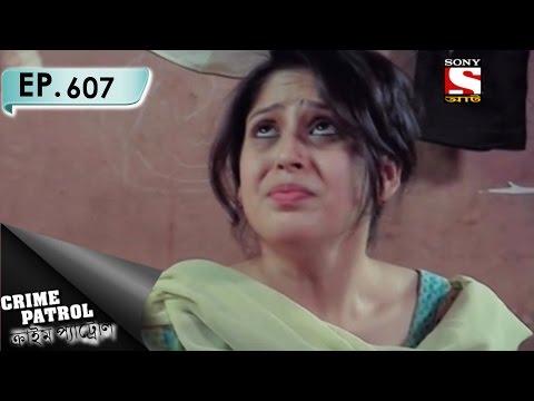 Crime Patrol - ক্রাইম প্যাট্রোল (Bengali) - Episode 607 -Harm -22nd January, 2017
