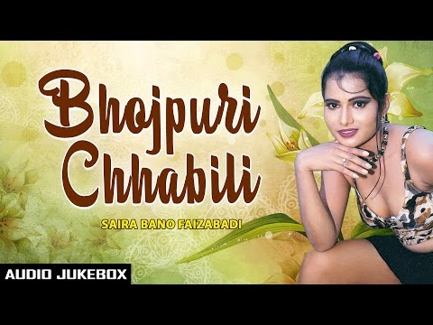 BHOJPURI CHHABILI | BHOJPURI OLD AUDIO SONGS JUKEBOX | SINGER - SAIRA BANO FAIZABADI| HAMAARBHOJPURI