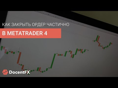 Как закрыть часть сделки в MetaTrader4-2 способа