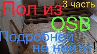 видео Бетонная стяжка пола своими руками: гидроизоляция, горизонталь