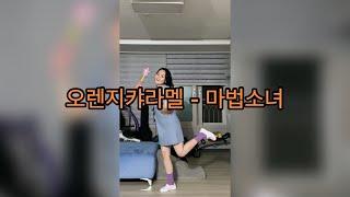[ 댄서연 ] 오렌지캬라멜 - 마법소녀 Dance cover | 취미 실내댄스