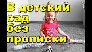 видео Как перевести ребенка в другой детский сад?