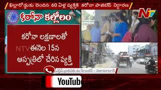 నిజామాబాదులో తోలి కరోనా పాజిటివ్ కేసు | First Positive Case in Nizamabad | NTV