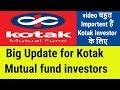 Big Update for Kotak Mutual fund investors | Categorization and Rationalization