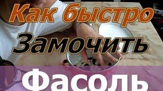 Как быстро замочить фасоль для борща?
