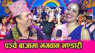 कमला भाइरल बनेको बेला शान्तिश्रीकि बैनी ज्ञानुले भगवान भण्डारीलाई राजु बिर्साउने गराइन ।२७.०५.०७६ HD