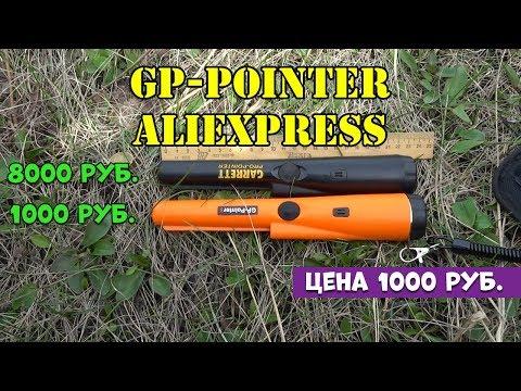 GP-Pointer из Китая. Сравнение с оригиналом GARRETT