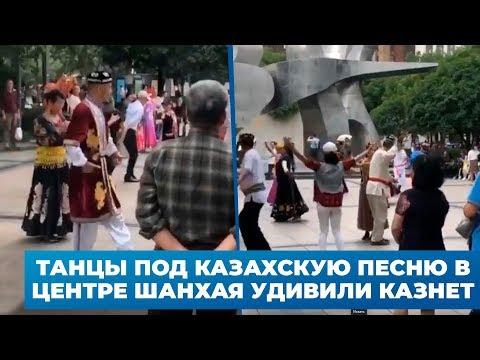 Танцы под казахскую песню в центре Шанхая удивили Казнет